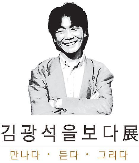4월 문화초대이벤트 전시 '김광석을 보다展'